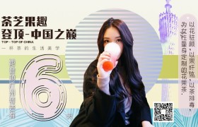 """茶芝果趣登顶广州塔引热议:为何选择""""520""""?"""