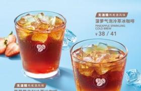 COSTA COFFEE全新鸡尾酒风味冷萃开启妙趣夏天