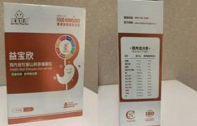 香港宝宝听话药食同源系列明星单品——鸡内金牡蛎山药多维颗粒
