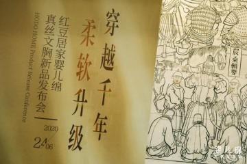 红豆居家大动作!联合苏州丝绸博物馆发布婴儿绵文胸真丝系列