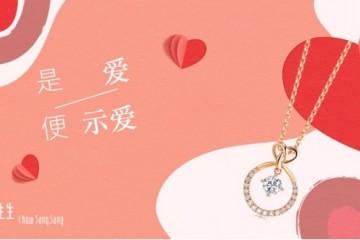 是爱,便示爱 周生生珠宝情人节浪漫饰爱