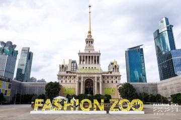 """新青年时尚文化艺术聚合力!FASHION ZOO 2021开启""""未来玩家""""时代!"""