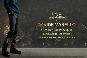 联袂前Gucci设计师,男裤专家九牧王联名款小黑裤即将惊艳亮相
